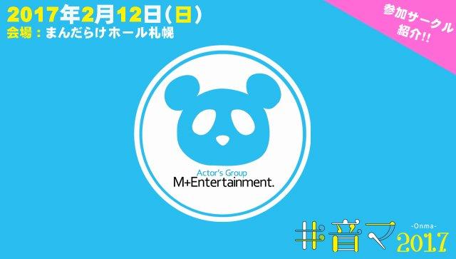 【#音マ 2017】参加サークル紹介『M+Entertainment』札幌を拠点として活動している役者団体。声優、ナレー
