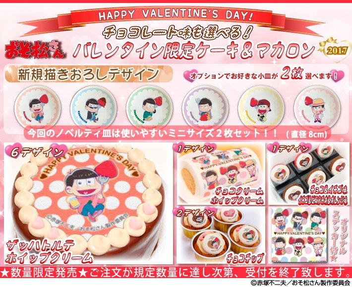 【おそ松さん】プリロール限定描きおろしイラストを使用したバレンタインケーキ&マカロンが発売開始!今回はオプションとして「