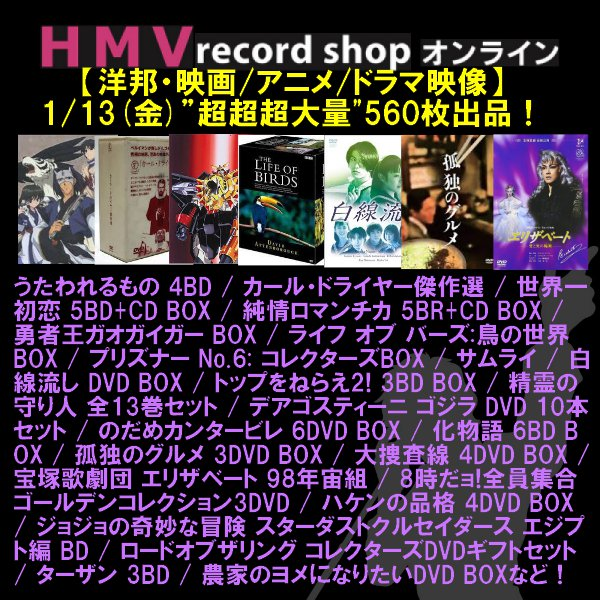 【中古DVD/BD】1/13(金)超超大量560枚入荷!うたわれるもの4BD/カールドライヤー傑作選/白線流しBOX/孤