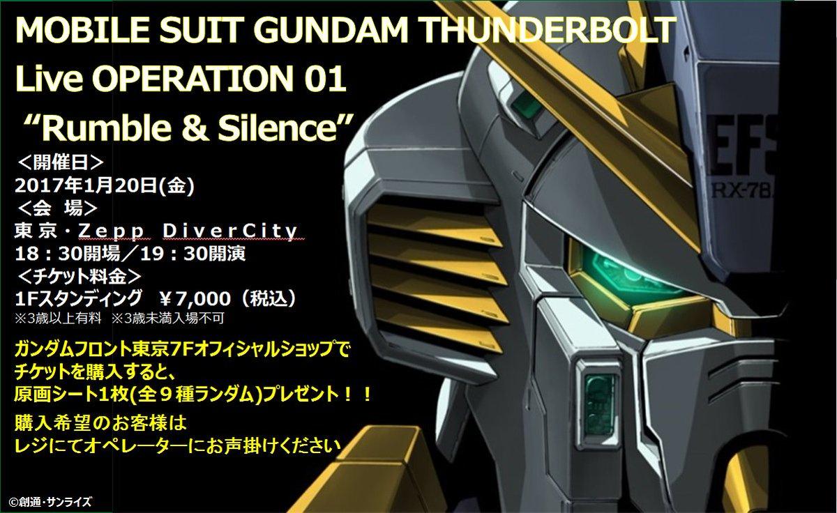 【チケット販売中!】ガンダムフロント東京では1月20日(金)に行われるサンダーボルトのライブチケットを販売中です。チケッ