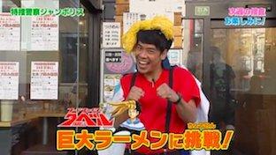 次回のジャンポリスは…ジャンプ+で連載中「フードファイタータベル」捜査!ギフト矢野捜査官が巨大ラーメンに挑戦!しかし…!