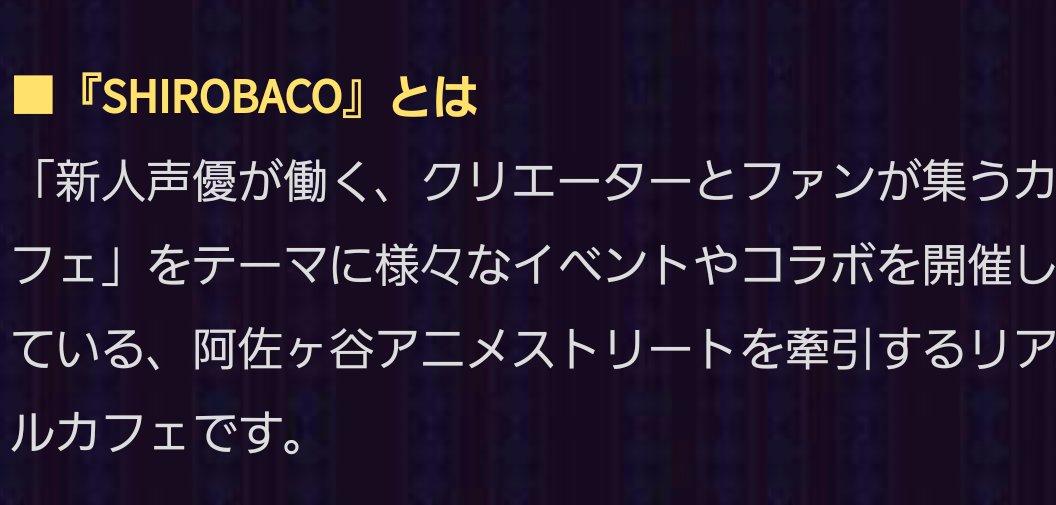 場所でアニメのSHIROBAKOよりアクエリオンロゴスを連想したのは俺だけで良い(;゜∀゜)