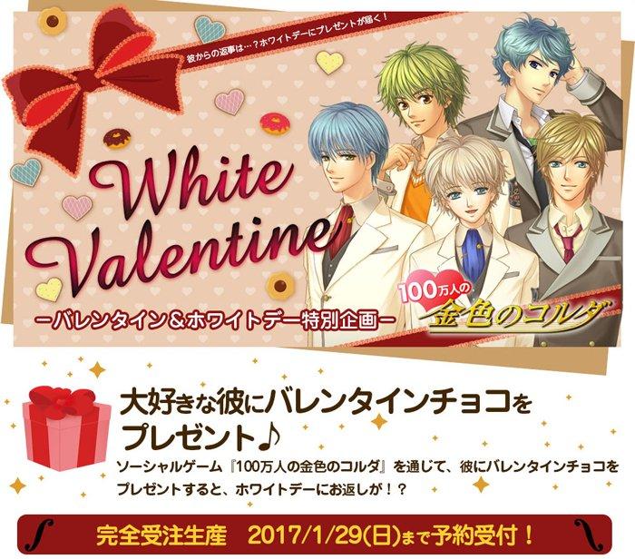 『100万人の金色のコルダ』より、バレンタイン&ホワイトデー特別企画のお知らせです。毎年販売しているバレンタインセットが