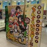 東京アニメセンターにて現在開催中の『ろんぐらいだぁす!』展に、高宮紗希ちゃんの自転車、MK01が本日より展示されておりま
