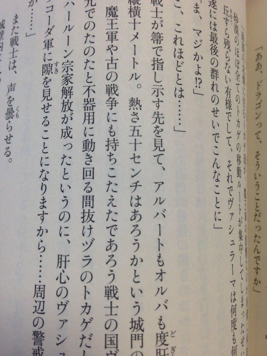 今日はたらく魔王さま0巻読んでたら誤字を見っけてしまった俺氏249ページ右から10行目
