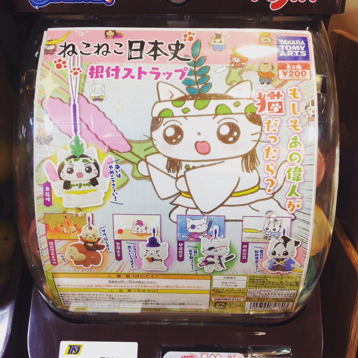 【NEW】かわいい擬猫化キャラでゆる〜く日本史が学べると話題の「ねこねこ日本史」のガチャが入荷しました!漫画・アニメのゆ