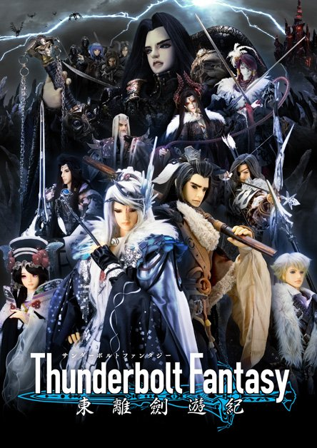 武侠ファンタジー人形劇「Thunderbolt Fantasy 東離劍遊紀」2/22(水)~AT-Xにて再放送決定! -