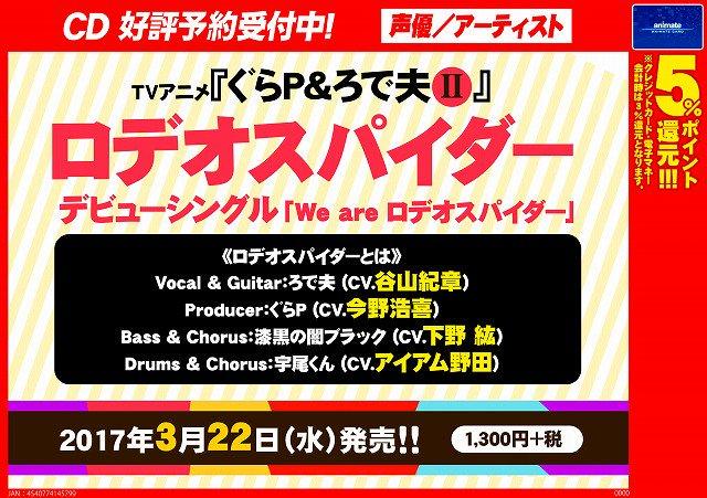 【CD情報】3/22 発売『 ぐらP&ろで夫II ロデオスパイダー/We are ロデオスパイダー』予約受付中!