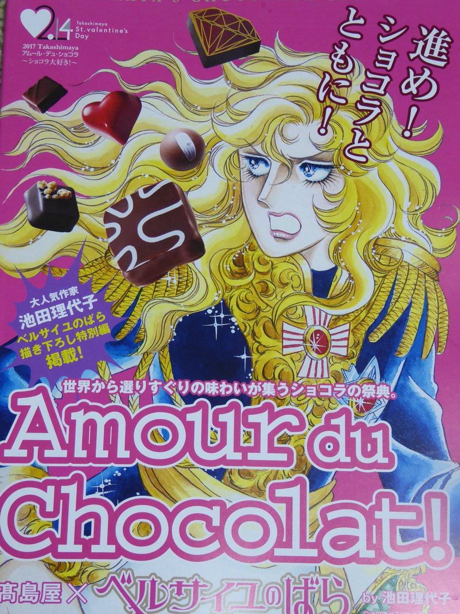 そうそうそう! そういえば高島屋と大丸でバレンタインチョコレートのカタログをもらってきたんですが!!! 高島屋のカタログ