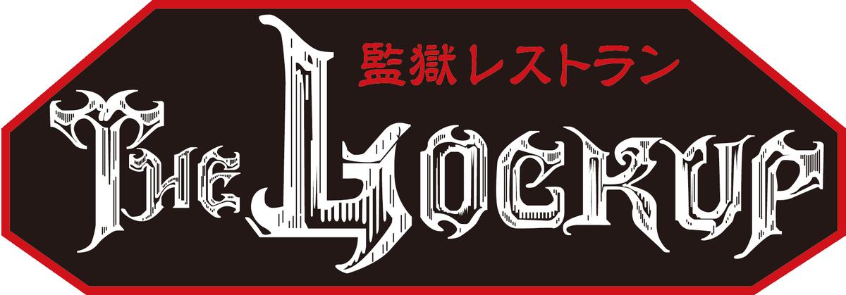 ナンバカが、監獄レストラン「ロックアップ」とコラボ!期間は2/1~3/5です。原作者・双又翔さんはロックアップが大好きで