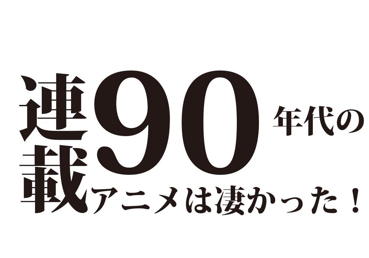 【PASH!+】90年代のアニメは凄かった!『3丁目のタマ うちのタマ知りませんか?』!『SEED』『ハガレン』など人気