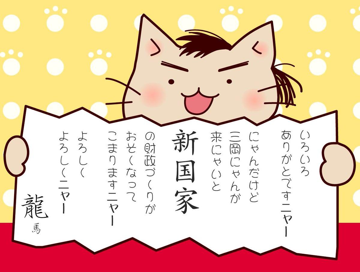坂本龍馬さん、手紙発見&トレンド入りおめでとうございます。#ねこねこ日本史