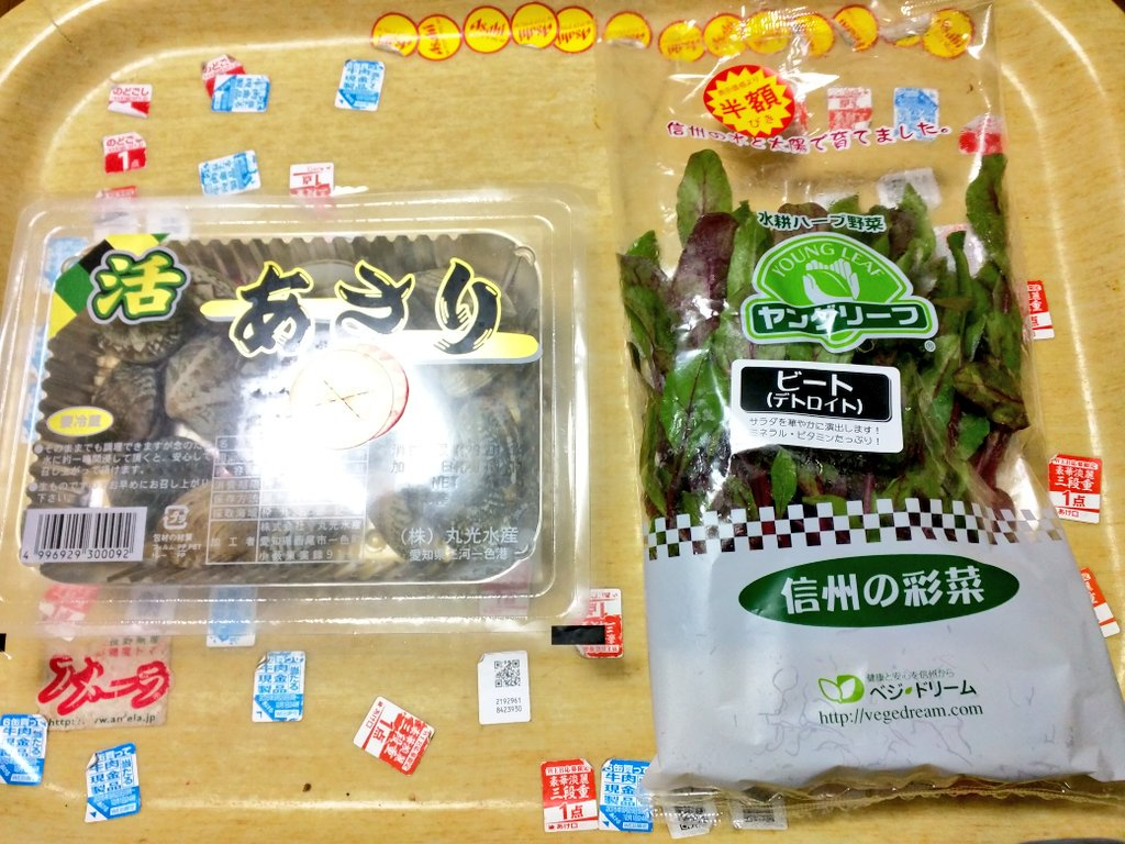 ぷしゅ〜(*´﹃`*)食料もつきたので雪舞う中買い物に行ってきまんた今日はアサリが100円で買えたので、酒蒸しを作りたい