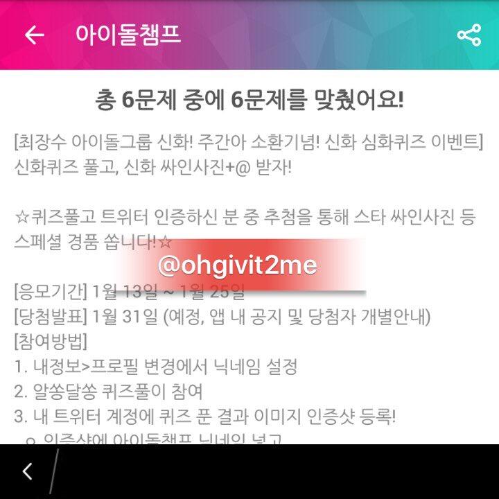 #아이돌챔프: #아이돌챔프