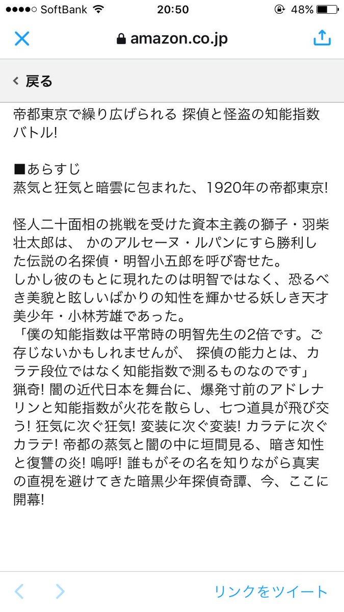 東京少年D団、このあらすじのゴブリン=サンに声に出して読んで貰いたい感覚、初めてニンジャスレイヤーに出会った時を思い出す