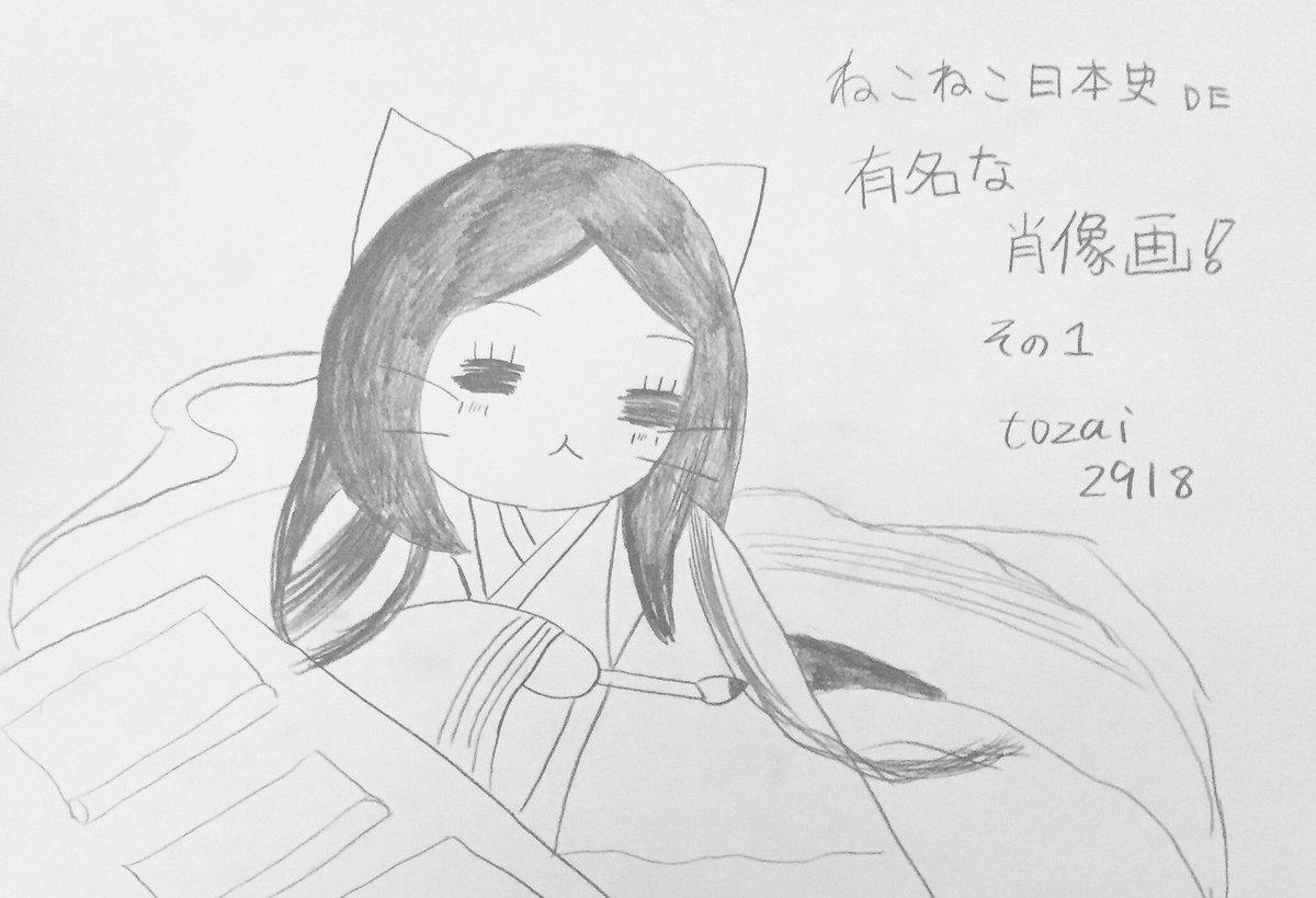 今日のねこねこ日本史  76回またまた新シリーズ、有名な肖像画をねこねこで再現!その1は紫式部です。教科書などでよく見ま