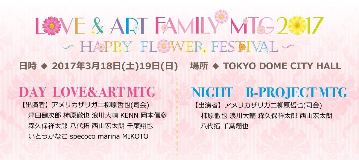 【EVENT】3/19開催『LOVE&ART FAMILY MTG2017』B-PROJECT MTGチケットが