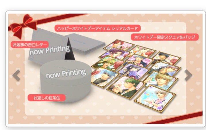 《譲渡》100万人の金色のコルダ White Valentine BOX【譲】土浦、柚木【求】1000円+送料缶バッジ・