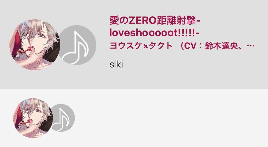 スカーレッドライダーゼクスより!サビがドッピュドピュしてるよね…愛のZERO距離射撃-loveshooooot!!!!!