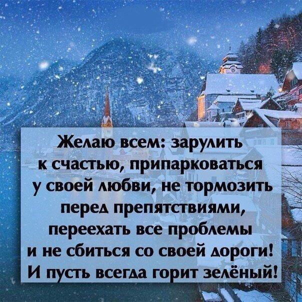 Желаю счастья и здоровья в новом году