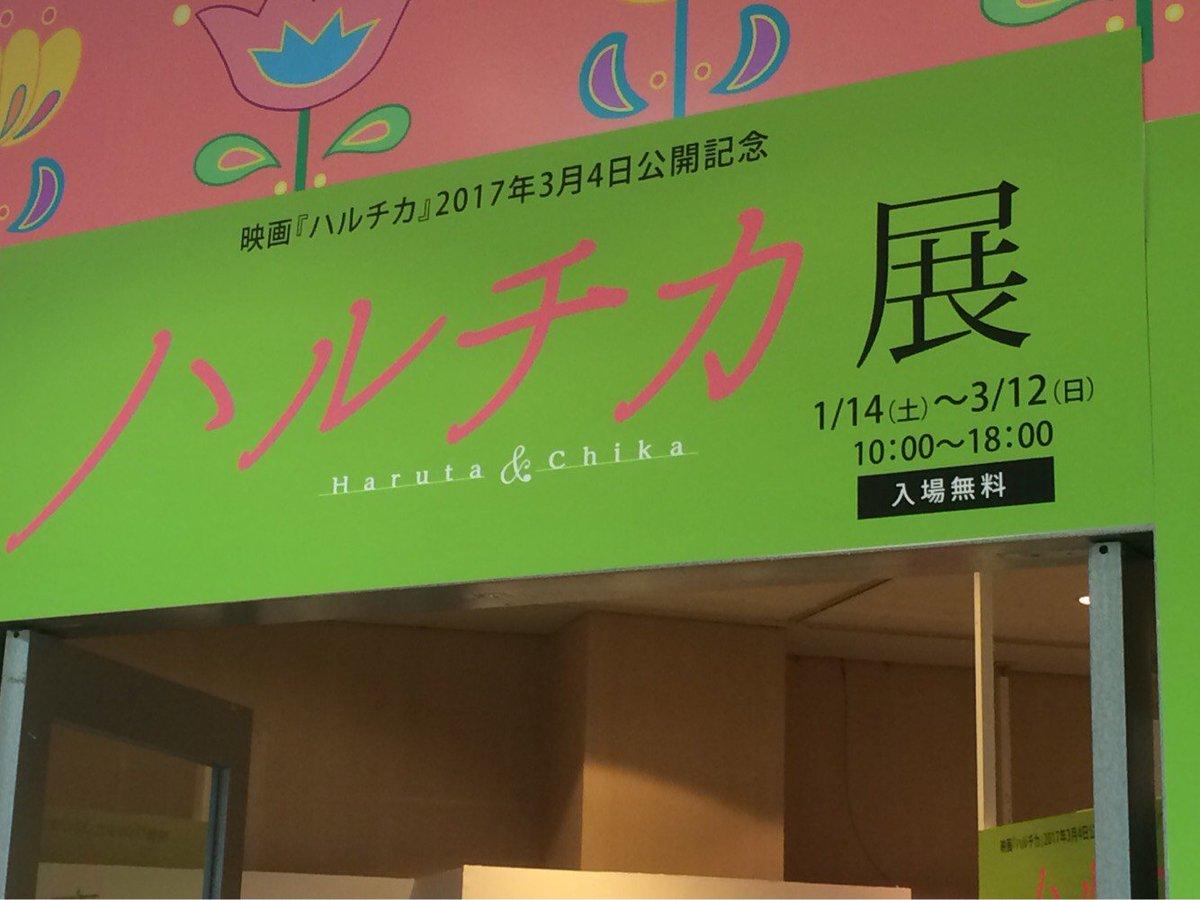 本作撮影の場所、静岡県清水にあるMOVIX清水とエスパルスドリームプラザのご協力で、映画公開記念「ハルチカ展」が本日より