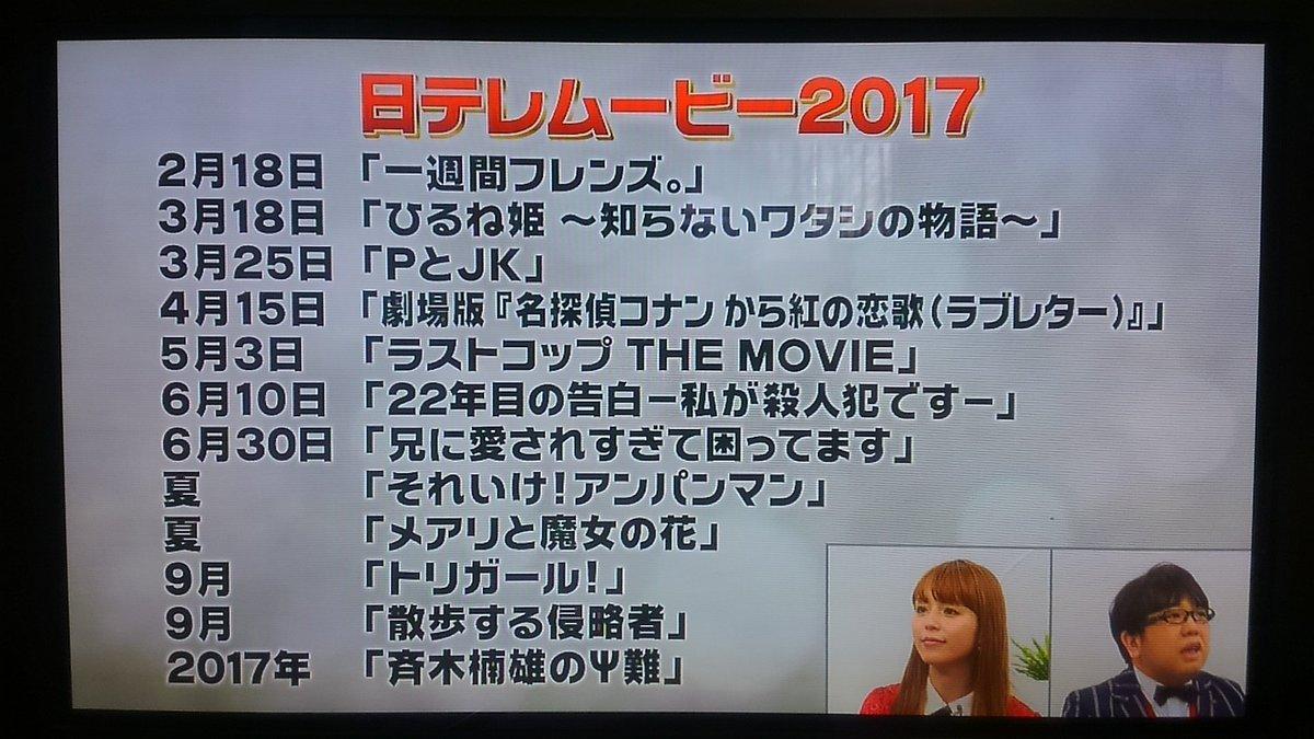 映画「斉木楠雄のψ難」も日テレ映画だったのね。一番上と下に賢人君の映画、嬉しいね⤴