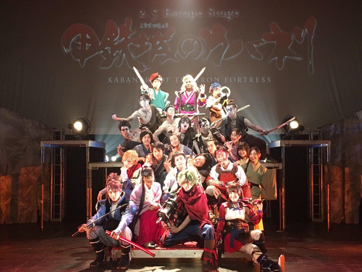 遅くなりましたが、2.5EscapeStage「甲鉄城のカバネリ」全公演が終了しました。皆様の謎解き中の必死な顔や菖蒲様