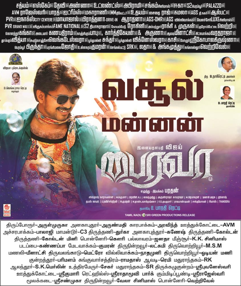 Happy Pongal )2017 BEGINS WITH BB BAIRAVAA ... Don't miss it in theatres near you!