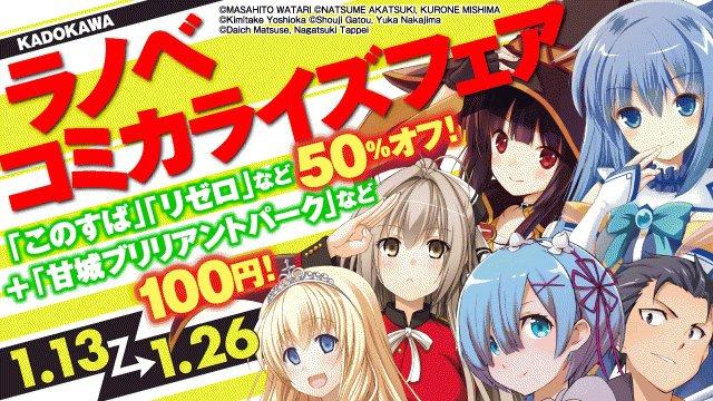 KADOKAWAラノベコミカライズフェア開催! 『この素晴らしい世界に祝福を!』『甘城ブリリアントパーク』など、多数50