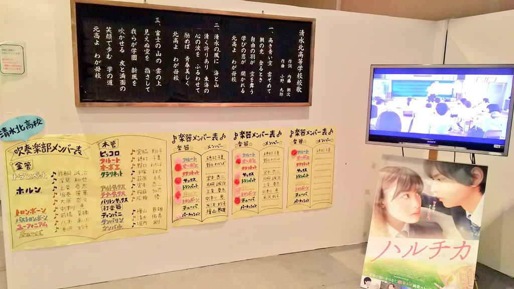 静岡市清水区エスパルスドリームプラザにて本日から開催中のハルチカ展です!他にも撮影に使われた寄せ書きなどたくさん飾ってあ