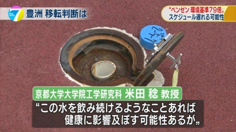 """豊洲市場地下水 """"この水を飲み続けるようなことがあれば健康に影響を及ぼす可能性はある。""""←飲むの?東京都民?ビルの地下に入って?あの泥水を?ビルメンテの人が入るだけの空間でしょ?バカなの? #nhk #ニュース7 https://t.co/B6G0LgNQT6"""