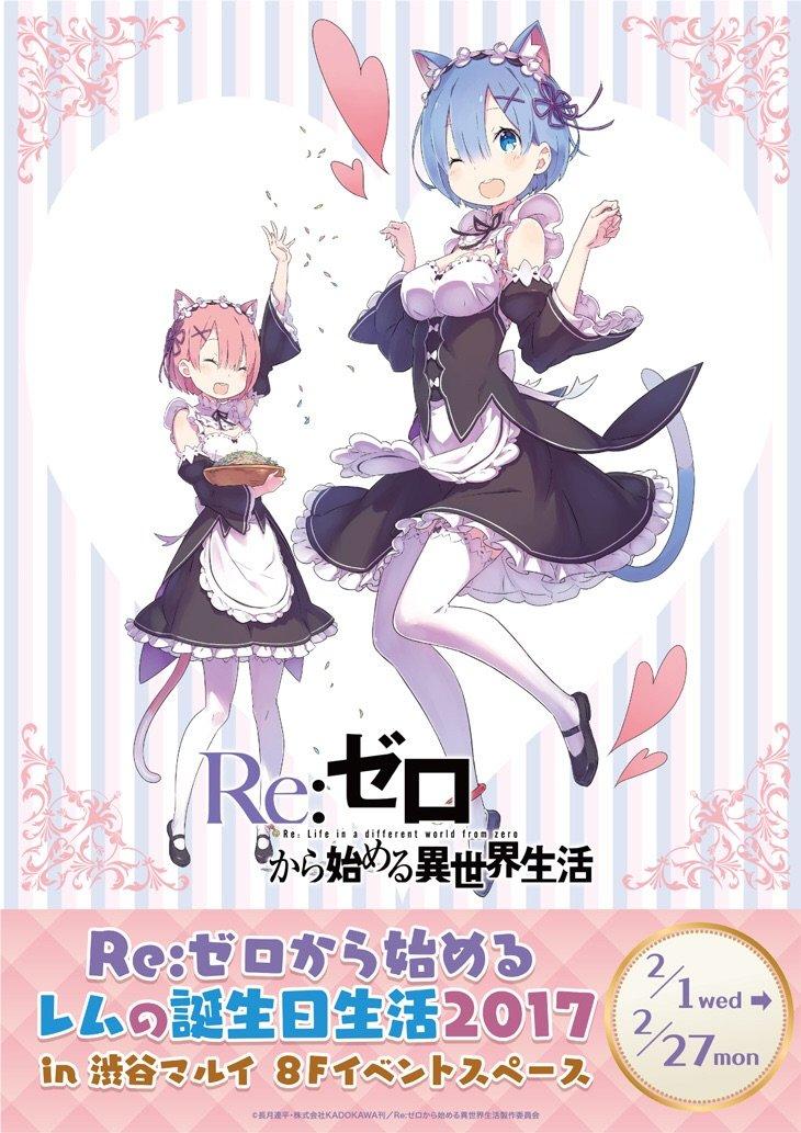 【Re:ゼロから始めるレムの誕生日生活2017in渋谷マルイ】2月1日(水)~2月27日(月)まで。レムの誕生日を全力