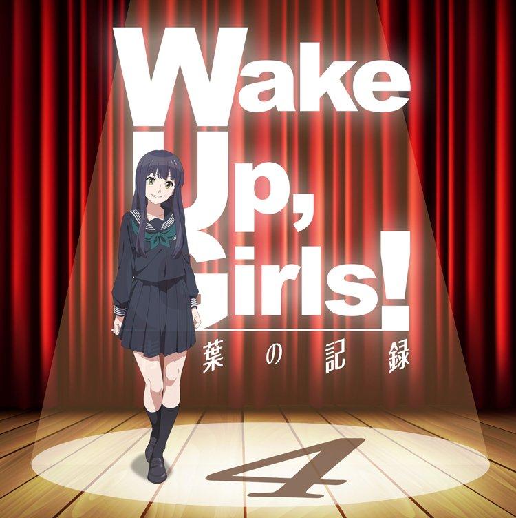 【Wake Up,Girls!青葉の記録 公演まであと④日です】公演日まで、あと④日!いよいよです!  #WUG_JP
