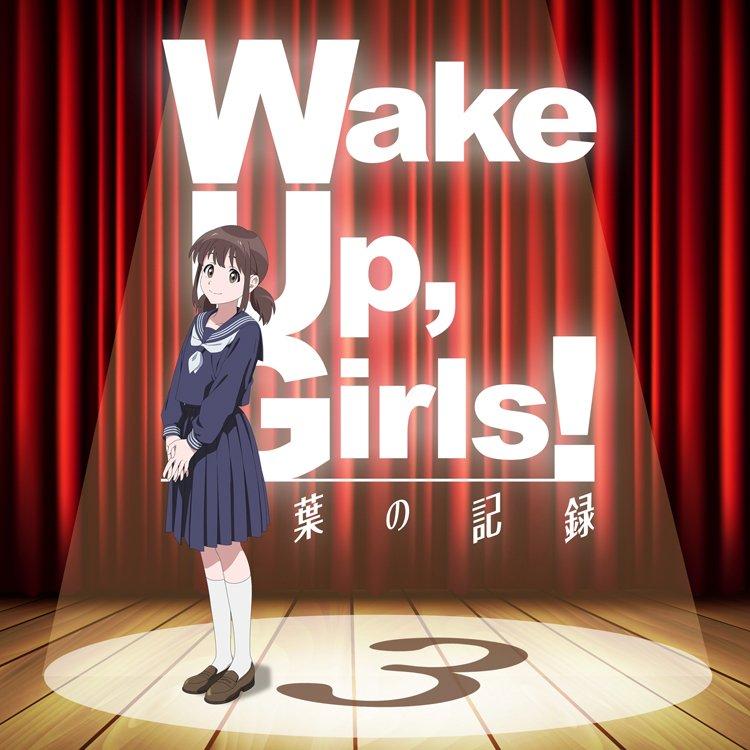 【Wake Up,Girls!青葉の記録 公演まであと③日です】公演日まで、あと③日!今週の公演、ついに近づいてまいりま