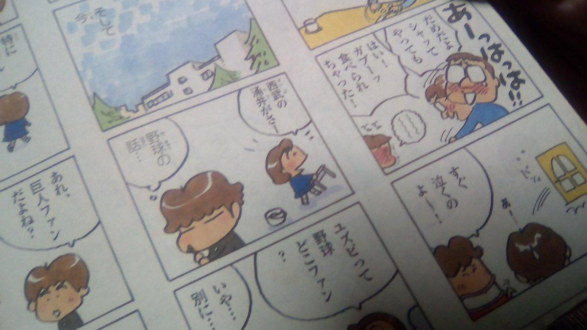 9年くらい前、埼玉に住んでた頃に新聞のあたしんちを切り取って束ねてたやつ久しぶりに出てきた…!サラっと出てきた女の子のプ
