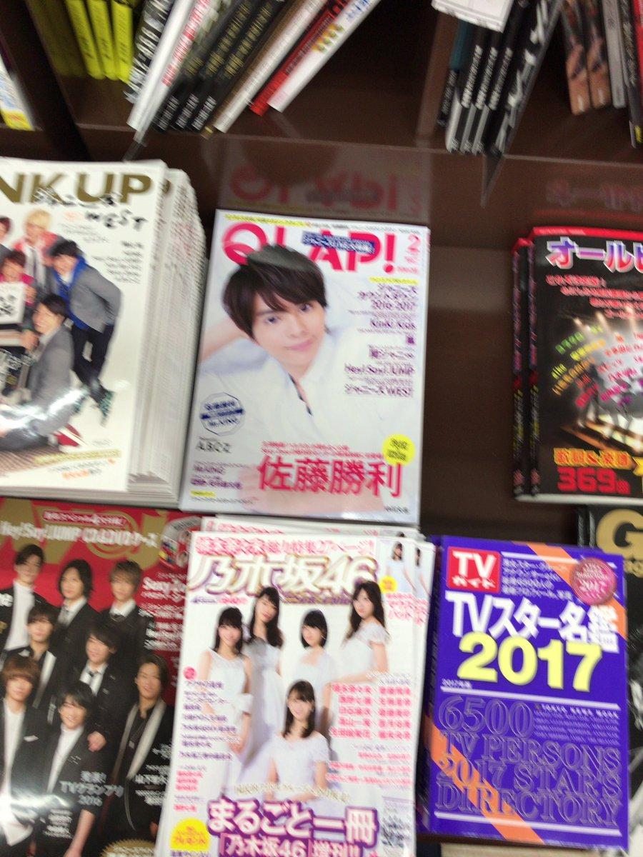 りーちゃん買えたよ😍(感無量)月刊ジョンは年末発売だったから年末年始コンは載ってなかったよ☺️今週号のジョンは載ってた