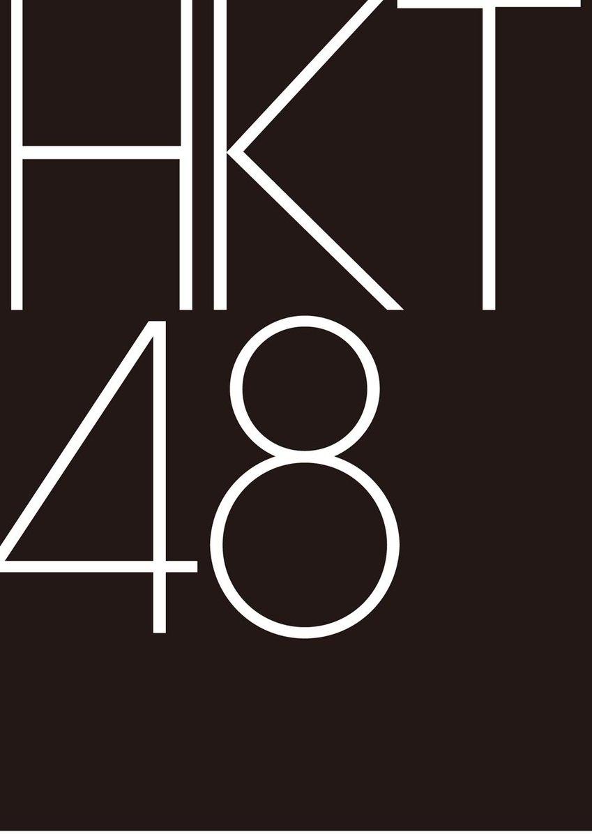 【HKT48】★先着特典の生写真は当ストア限定絵柄!!シングル『バグっていいじゃん』2月15日発売!3形態セット購入はこ