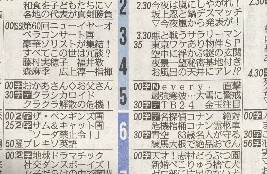 東京新聞のテレビ欄なんだけどタイムボカンのサブタイもうちょっと何とかならなかったのか、ぜんぜんピタゴラスじゃないし #T