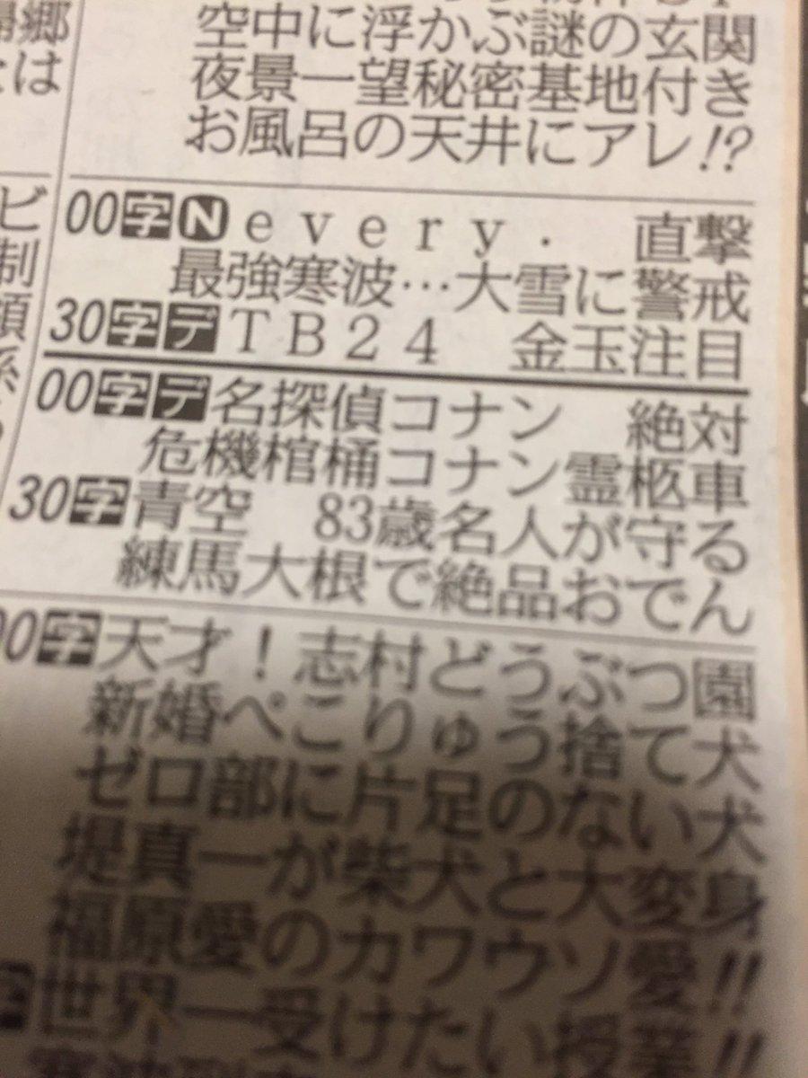 今日の新聞欄。タイムボカン24に字数割けないのはわかるけど、だからってこのサブタイの略し方はないやろwww 「TB24金