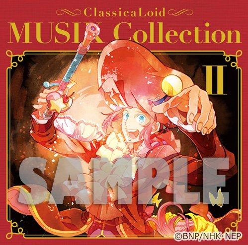 #クラシカロイド 挿入歌アルバム2017年2月22日(水)発売!「クラシカロイド MUSIK Collection Vo