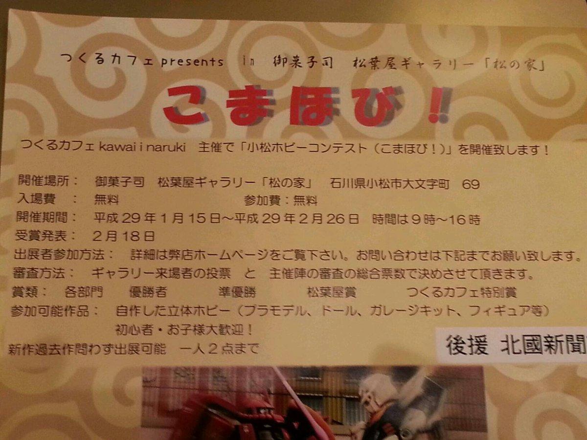 石川県小松市で開催しております「こまほび」にてクロムクロを展示しております。今回は1ヶ月以上の展示になります(^ー^)#