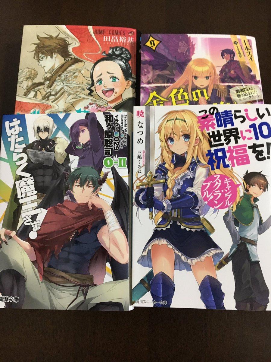 今日本屋行ってこの4冊買ってきました! ( *˙ω˙*)و グッ!  早速読みたいと思います!#ラノベ  #このすば