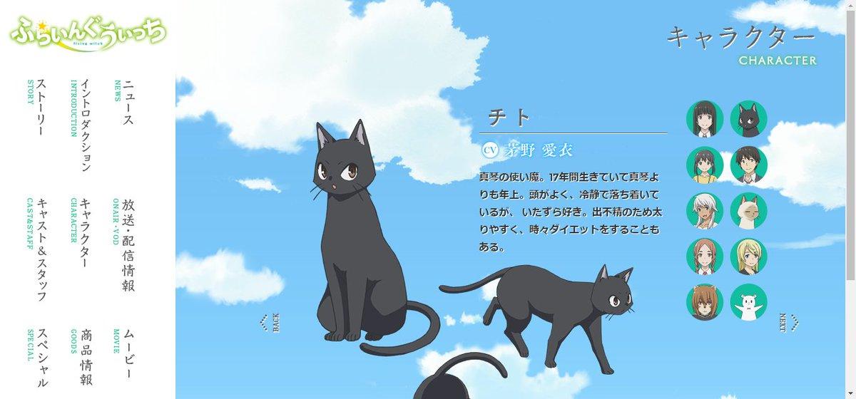 ふらいんぐうぃっちと言うアニメで茅野さん、ネコのチトさん役やっていらしたけど、冴えカノラジオの11:30くらいのところ聞