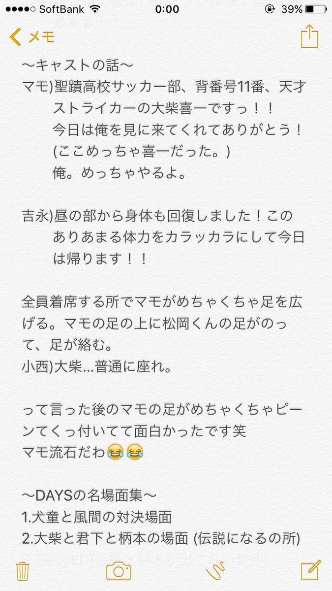 DAYSイベントレポ②さっきのレポ①の続きです!!#days_anime