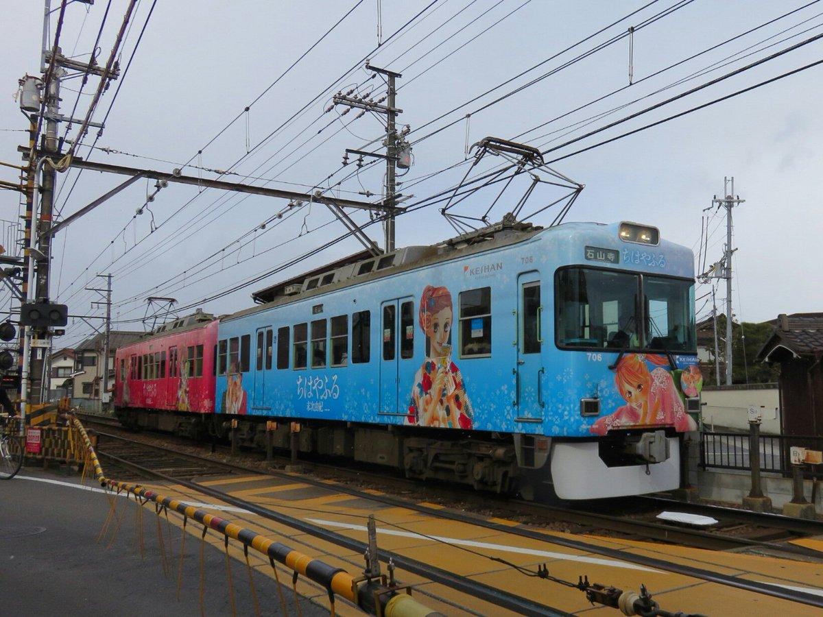 本日の京阪電車「ちはやふる」