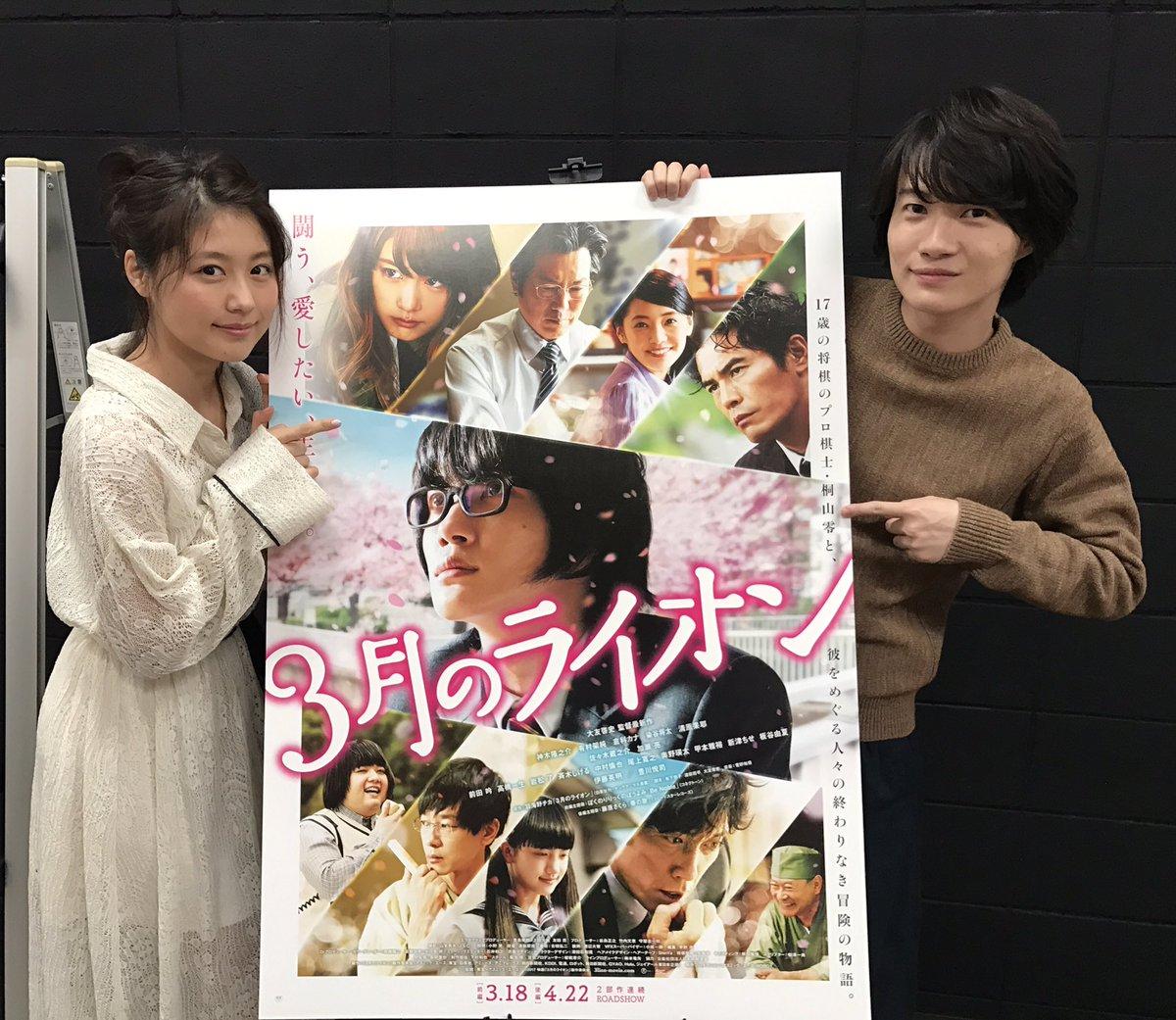 本日は映画「3月のライオン」取材日でした。有村架純さんと久々の再会!皆さんに観て頂けるまであと少し。楽しみにしていて下さ