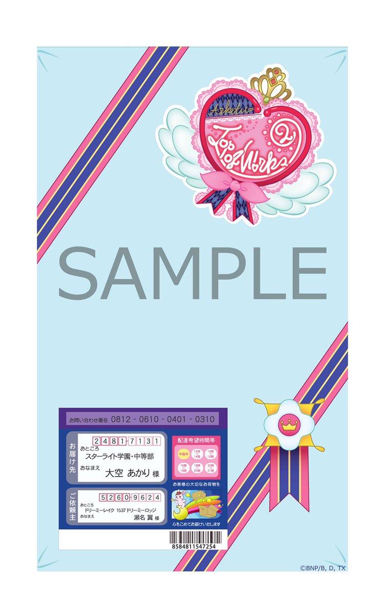 【アイカツ!TOW2 ミニ情報】今回の外箱デザインはアイカツ!第138話「素顔の輝き☆」瀬名さんからあかりちゃん宛への贈