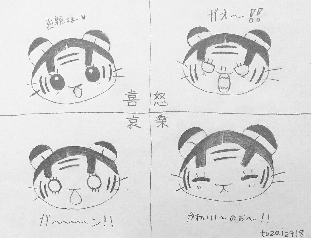 今日のねこねこ日本史  77回喜怒哀楽の直虎ちゃんです♫最近、直虎ちゃん(ねこねこ日本史の)が可愛すぎでツライ…状態です