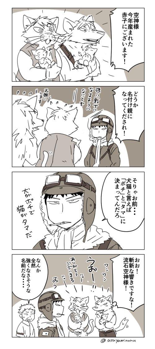 【ドリフターズ漫画】名付け親