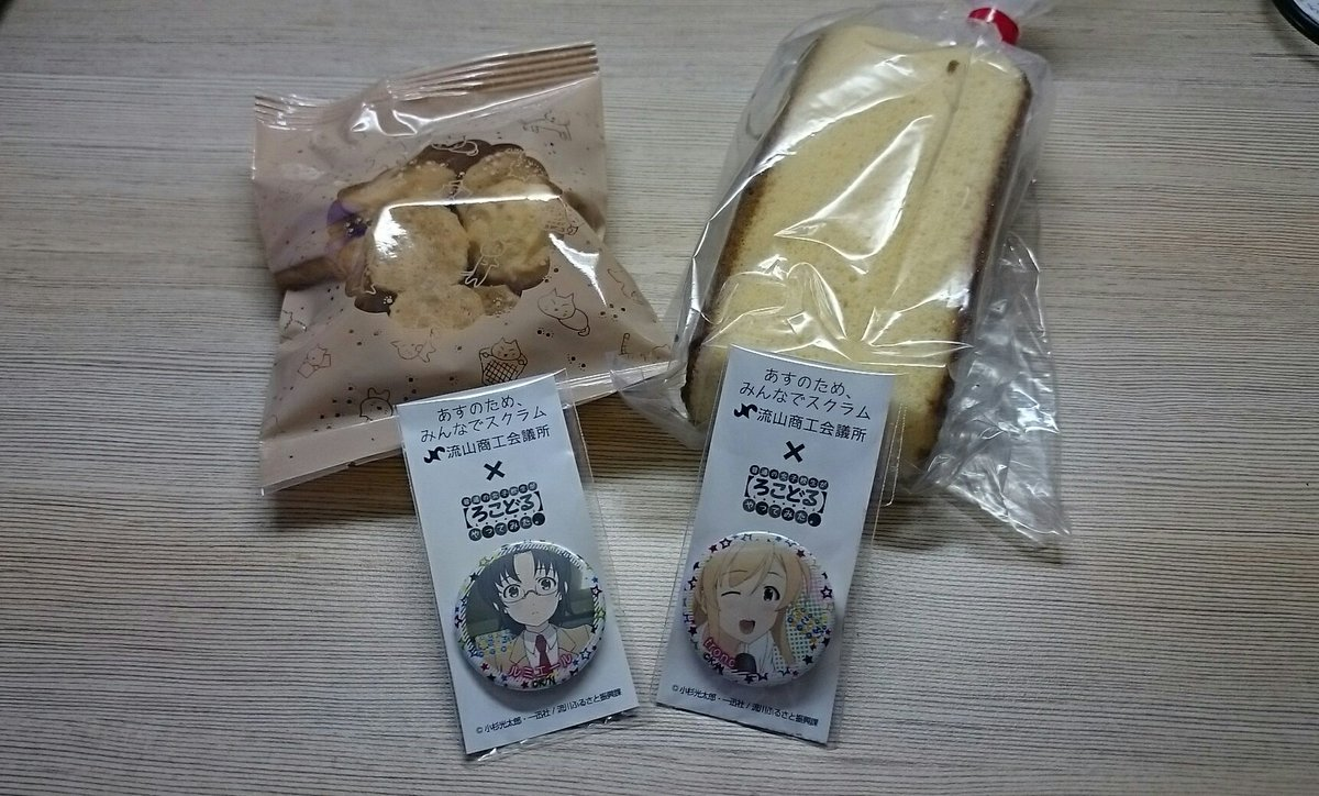すーちゃんお誕生日おめでとう!美原の近くにあるお店のお菓子を買ってきました。 #ろこどる #美原菫生誕祭